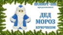 Дед Мороз крючком авторский МК Светланы Кононенко