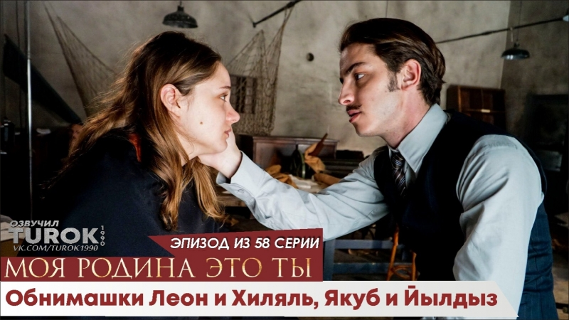 Эпизод из 58 серии МРЭТ. Обнимашки Леон и Хиляль, Якуб и Йылдыз