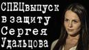 СПЕЦвыпуск в защиту Сергея Удальцова ЕвгенияРодионова