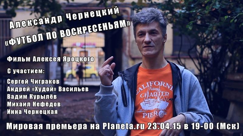 Трейлер «Александр Чернецкий. Футбол по воскресеньям» © Реж А. Яроцкий, 2014