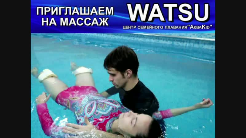 Приглашаем на массаж WATSU В АКВАKID
