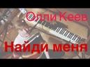 Олли Кеев - Найди меня (акустическая концертная версия)