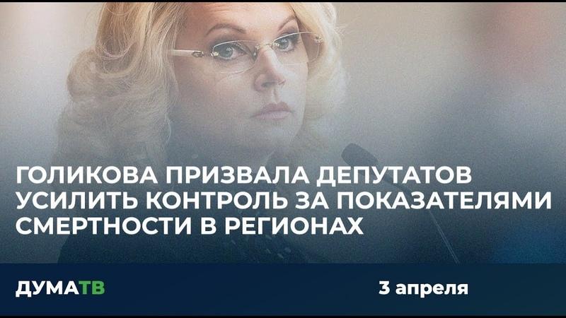 Голикова призвала депутатов усилить контроль за показателями смертности в регионах