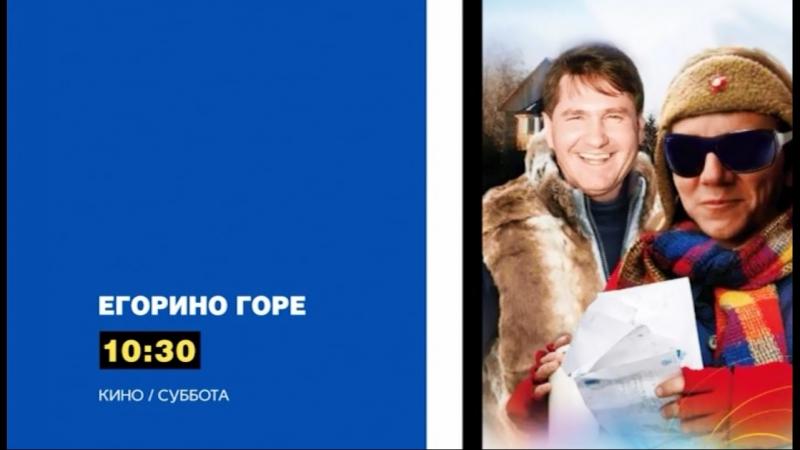 Анонс Егорино горе 29 сентября в 10 30