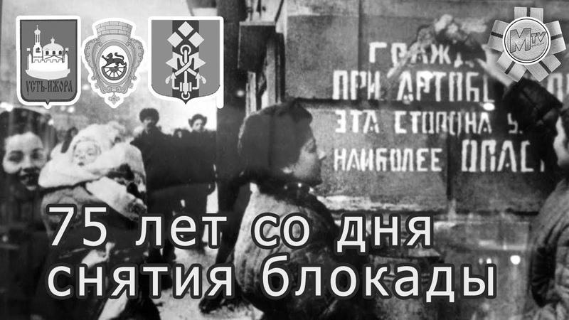 Новости соседей. 75 лет со дня снятия блокады. Усть-Ижора, Петро-Славянка, Понтонный