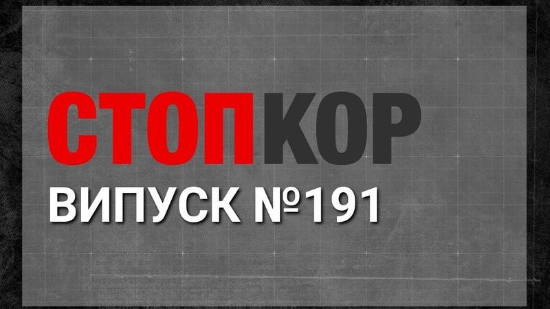 «Стоп Корупції» | ВИПУСК 191