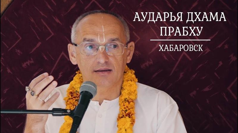 Е.М. Аударья Дхама прабху Хабаровск (20.10.18) лекция по ШБ 1.2.14