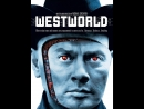 Мир Дикого Запада / Westworld, 1973 Михалёв,1080
