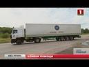 Гуманитарную помощь из Беларуси доставили в Украину. Главный эфир