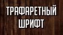 Трафареты букв. трафареты трафаретныйшрифт корел corel