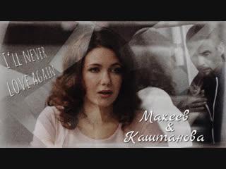 ► I'll Never Love Again | Каштанова + Макеев