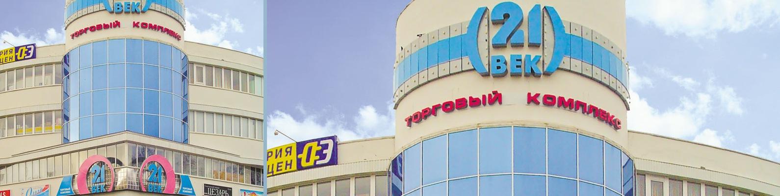 4317dba23 ТЦ 21 ВЕК Йошкар-Ола | ВКонтакте