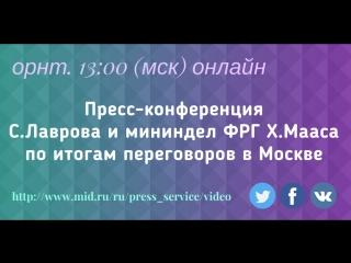 Пресс-конференция по итогам переговоров с мининдел ФРГ