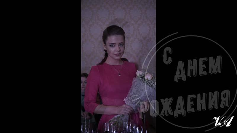Полина Шашуро С днем рождения