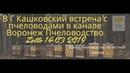 В Г Кашковский встреча с пчеловодами в канале Воронеж Пчеловодство Zello 14 03 2019