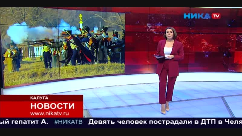 Вновь сразились сНаполеоном- Под Малоярославцем прошла реконструкция сражения 1812 года.mp4