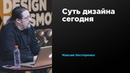 Суть дизайна сегодня Максим Нестеренко Prosmotr