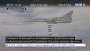 Новости на Россия 24 • Ту-22М3 нанесли новый удар по объектам ИГ в Сирии