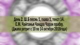 День 2. Ш.Б песнь 1, глава 1, текст 14. Е.М. Чайтанья Чандра Чаран прабху.