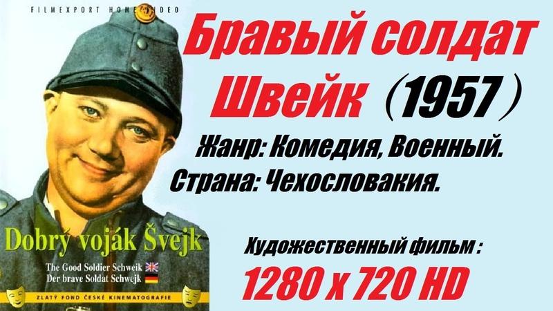 Бравый солдат Швейк Х/ф 1957года