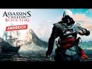Воскресная лампа / Assassin's Creed IV: Black Flag /