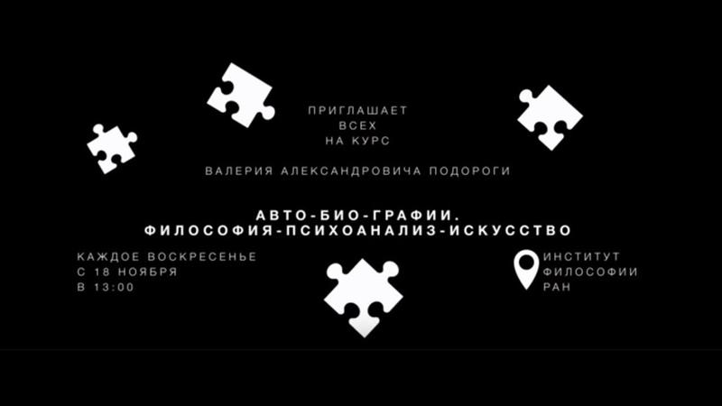 Валерий Подорога: Цикл лекций Авто-био-графии. Философия-психоанализ-искусство