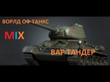 MIX - world of tanks and war thunder