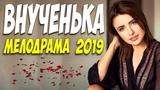 Фильм 2019 точно новинка!! ВНУЧЕНЬКА Русские мелодрамы 2019 новинки HD