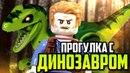 ЛЕГО Мир Юрского периода 2 Обзор LEGO Jurassic World 10757 Грузовик спасателей