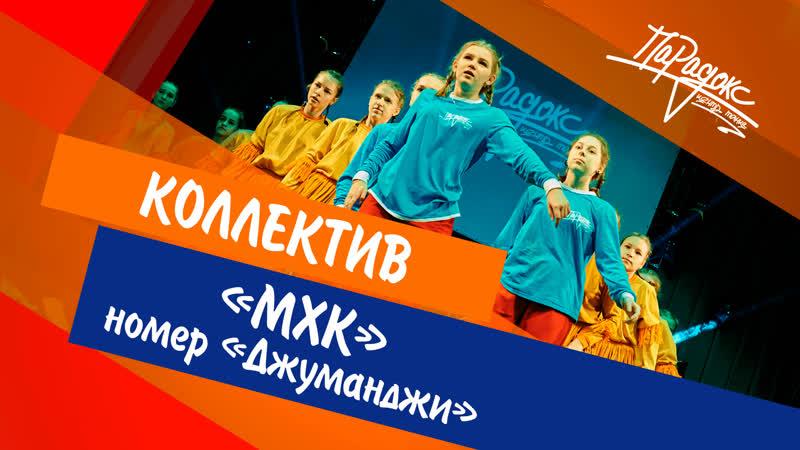 Коллектив «МХК», номер «Джуманджи», 2-ой год занятий танцами