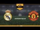 Реал - МЮ. Повтор Суперкубка УЕФА 2017