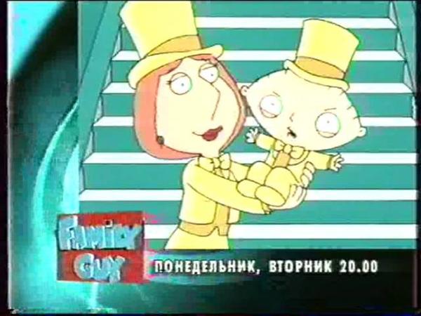 Гриффины на REN-TV (Анонс 2) (не с начала)