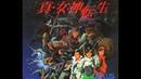 Shin Megami Tensei OST Super Famicom Game Over