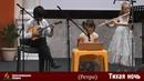 Детский ансамбль (РЕТРО) Тихая ночь 05.01.2013