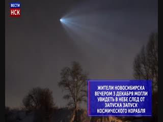 Новосибирцы сняли в ночном небе запуск корабля «Союз МС-11»