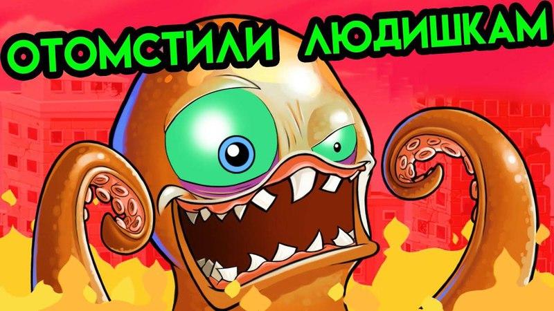 Octogeddon 5 | Отомстили людишкам | Упоротые Игры