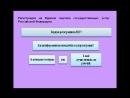 Регистрация на Едином портале государственных услуг Российской Федерации