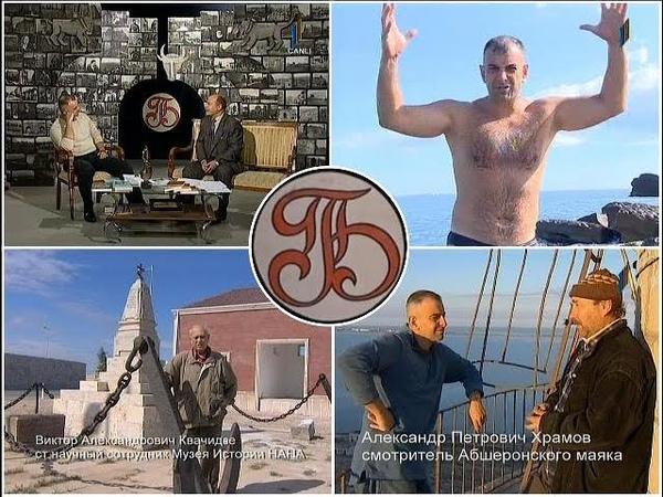 Бакинские тайны с Фуадом Ахундовым Затонувшие корабли İTV 2007