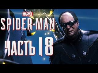 Дмитрий Бэйл Прохождение Spider-Man PS4 [2018] — Часть 18 ДОКТОР ОСЬМИНОГ