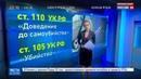 Новости на Россия 24 • В России могут появиться эвтаназия-туры