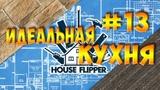House Flipper #13 Идеальная кухня