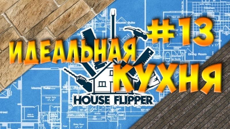 House Flipper 13 Идеальная кухня