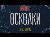 Осколки / АНОНС 12-13 серии
