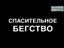 ПРОБУЖДЕНИЕ 4 НЕМЦЫ В КОСМОСЕ 2018 фильм про инопланетян пришельцы секрет технологии НЛО UFO Луна
