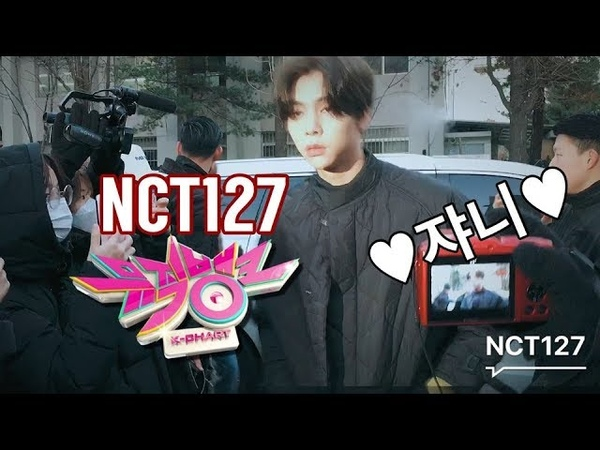 181214 NCT127 (Music Bank Entrance, 뮤직뱅크 출근길)
