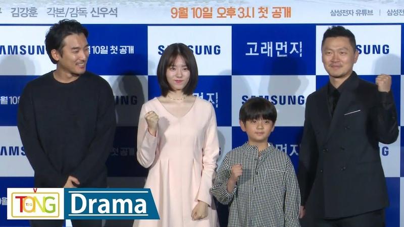 [Full ver.] I.O.I Sohye(소혜)·양동근 Ambergris(고래먼지) 제작발표회 (아이오아이, 김소혜)