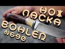 Обзор ножа ЛАСКА из стали böhler n690 \\\KNIFE WEASEL\\\OKSKIE KNIVES