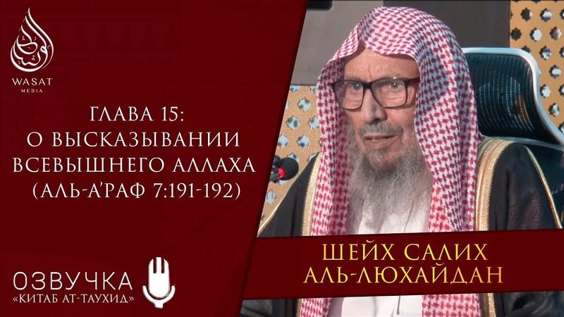О высказывании Всевышнего Аллаха (Аль-А'раф 7:191-192) | Шейх Салих аль-Люхайдан ᴴᴰ