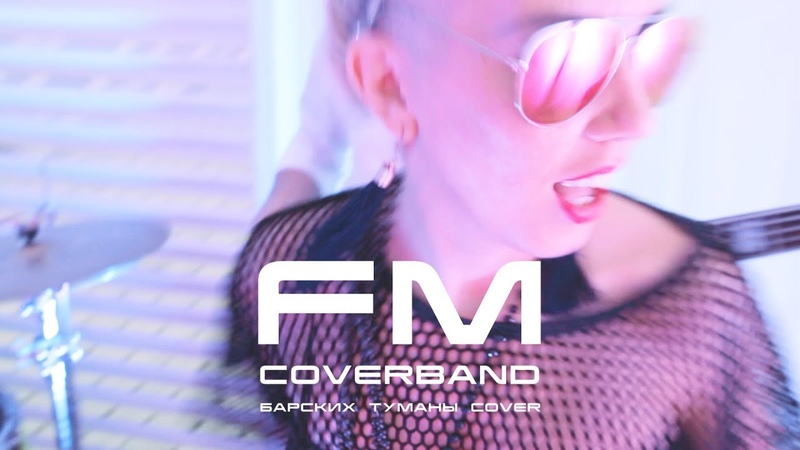 Макс Барских - Туманы - Cover by FM Cover Band (NEW PROMO 2018)