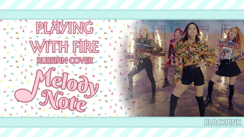 Melody Note, HaruWei, Camellia, Elli - Playing with fire (russian cover) BLACKPINK HBD, Primary!